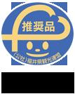 福井県優良観光土産品